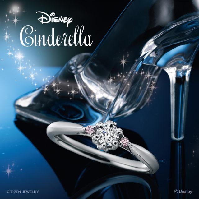 ディズニーシンデレラ キャリー・オン・ドリーム 婚約指輪(2020年期間数量限定モデル)