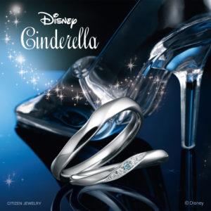 ディズニーシンデレラ ブリリアント・マジック 結婚指輪(2020年期間数量限定モデル)