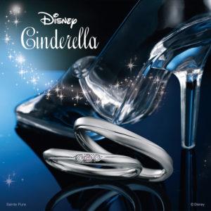 ディズニーシンデレラ キャリー・オン・ドリーム 結婚指輪(2021年期間数量限定モデル)