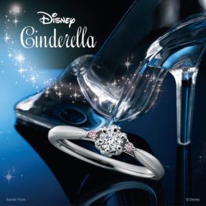 ディズニーシンデレラ キャリー・オン・ドリーム 婚約指輪(2021年期間数量限定モデル)