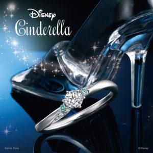 【販売終了モデル】ディズニーシンデレラ ブリリアント・マジック 婚約指輪(2021年期間数量限定モデル)