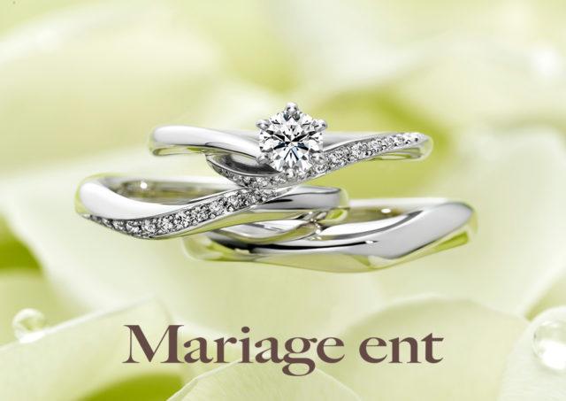マリアージュ エント - Mariage ent