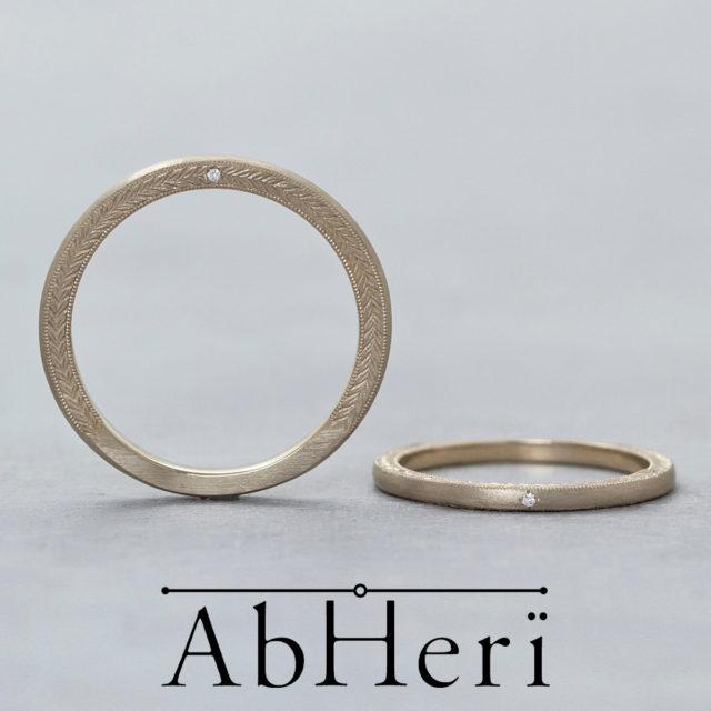 AbHeri – アベリ マリッジリング【ミノリ】