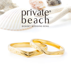 private beach – アオウリ マリッジリング