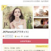 【JKPlanetが口コミランキングで全国1位獲得!】 結婚指輪口コミサイト『リングラフ』の『結婚指輪の人気セレクトショップランキング』でJKPlanetが日本1位に選ばれました!