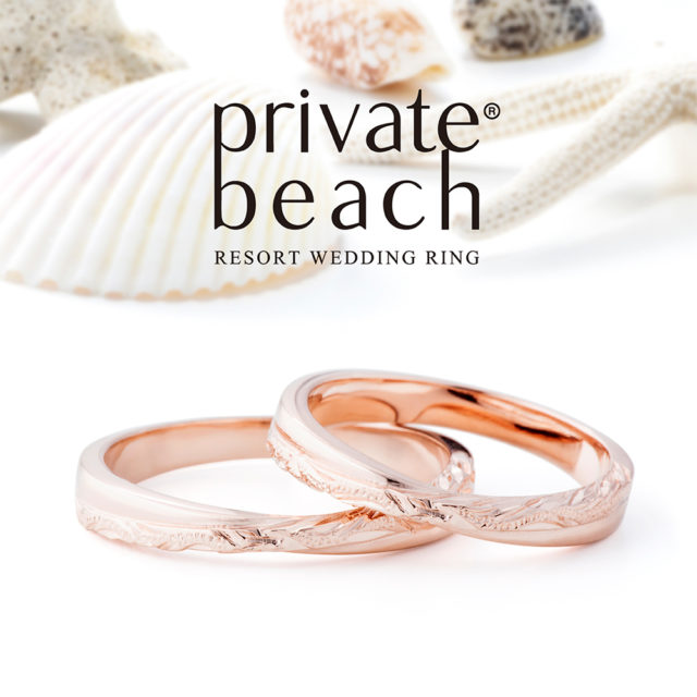 private beach – ホクケア  マリッジリング