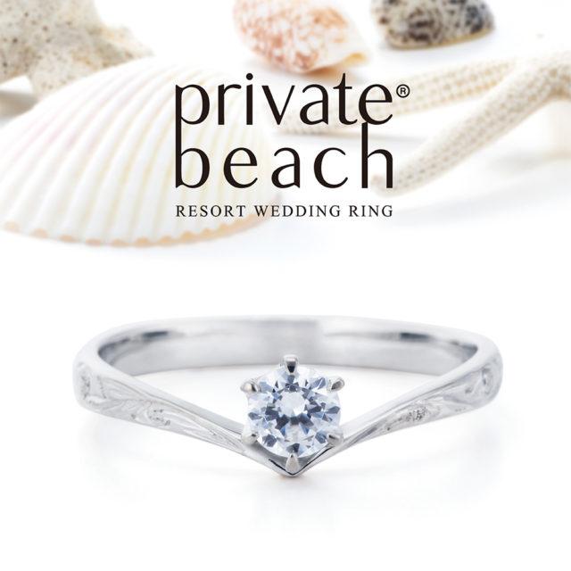 private beach – カパリリ エンゲージリング