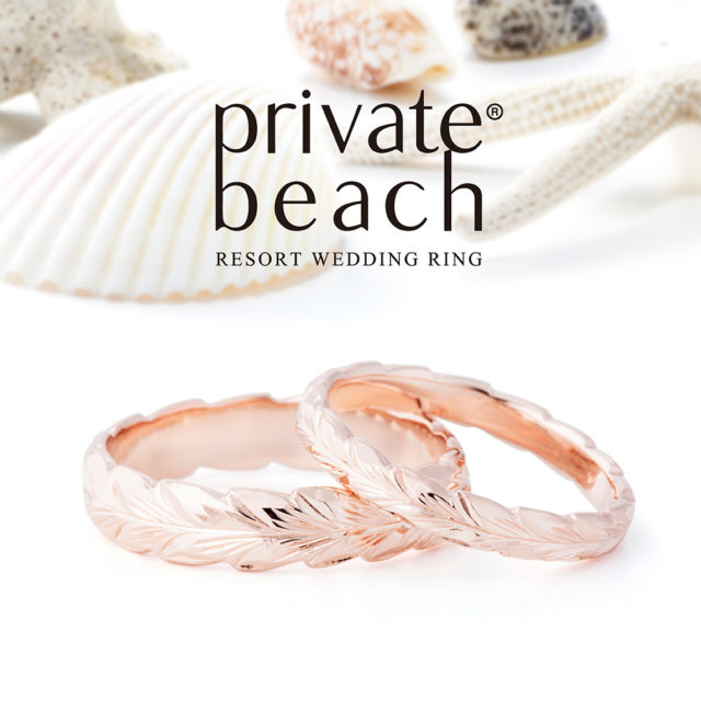 private beach – ラウ マリッジリング