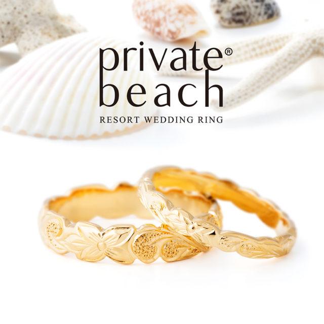 private beach – ナオ マリッジリング