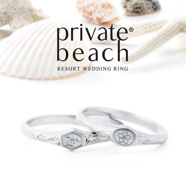 private beach – オラ マリッジリング