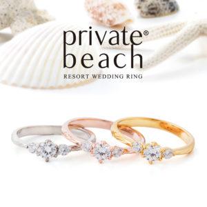 private beach – オリノ エンゲージリング