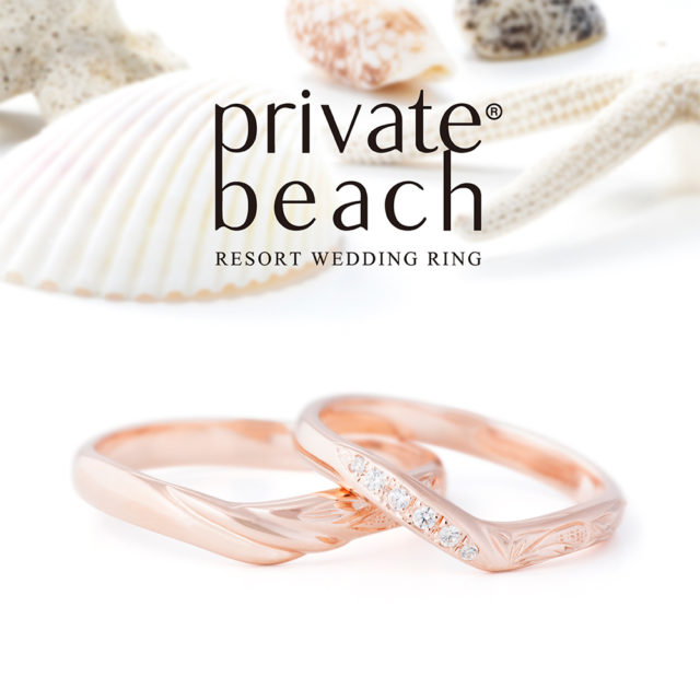 private beach – オプア マリッジリング