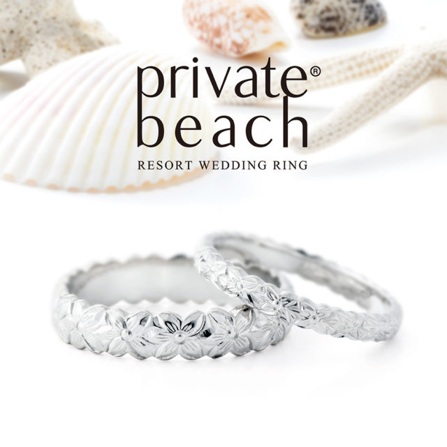 private beach – プアアラ マリッジリング