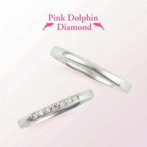 ピンクドルフィンダイヤモンド マリッジリング  800/801