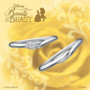 【新作】ディズニー「美女と野獣」 ミスティック・ローズ 結婚指輪
