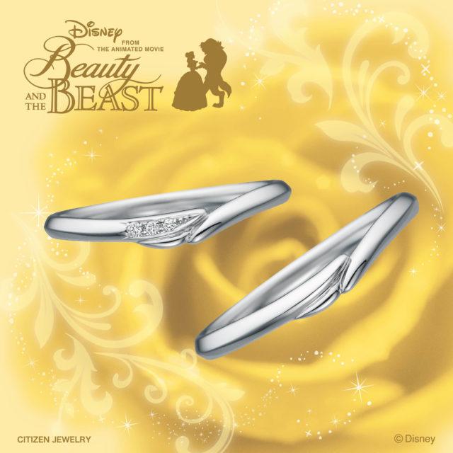 【新作】ディズニー「美女と野獣」 ミスティック・ローズ 婚約指輪