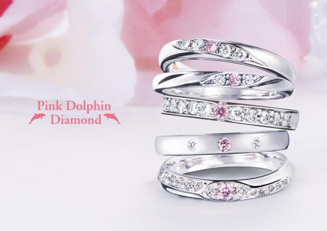 ピンクドルフィンダイヤモンド(Pink Dolphin Diamond)