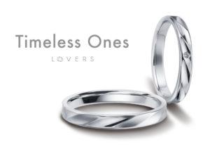 タイムレス ワンズ ラバーズ – Timeless Ones LOVERS【鍛造製法】