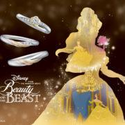 【新作】2020年7月1日より ディズニー「美女と野獣4th Season」期間・数量限定販売スタート【結婚指輪・婚約指輪のJKPlanet】