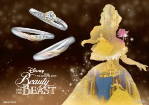 ディズニー 美女と野獣