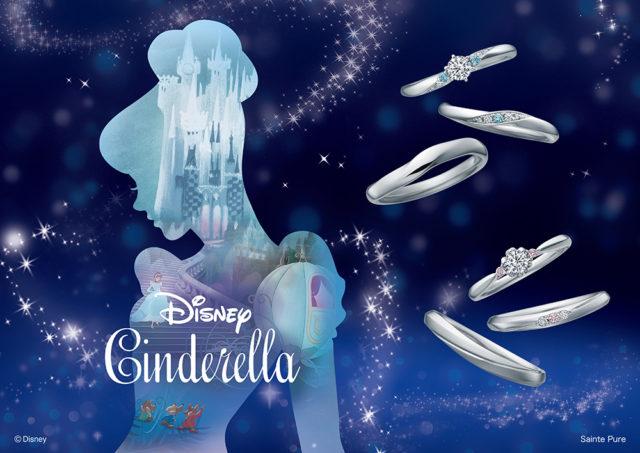 ディズニー シンデレラ2021(Disney Cinderella)