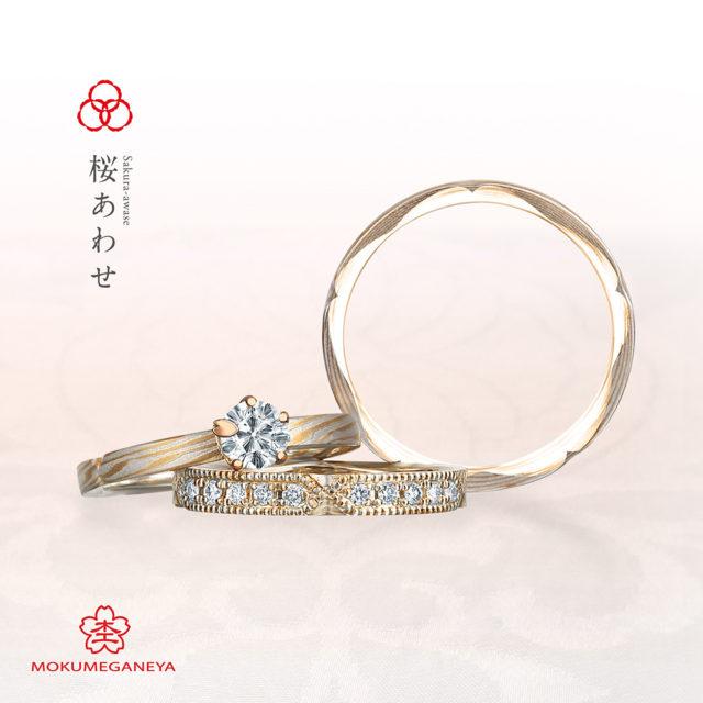 杢目金屋-桜合わせ エンゲージリング&マリッジリング