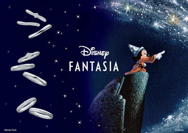 ディズニー ファンタジア(Disney FANTASIA)