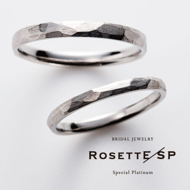 結婚指輪 - RosettE SP/ロゼットエスピー - Future / 未来
