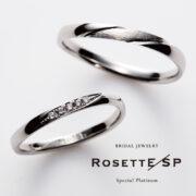 結婚指輪ブランド『ロゼット』から新シリーズ【RosettE SP】が登場!!