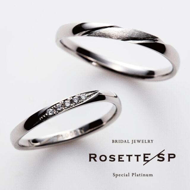 結婚指輪ブランド『ロゼット』から鍛造製法の新シリーズ【RosettE SP】が登場!!