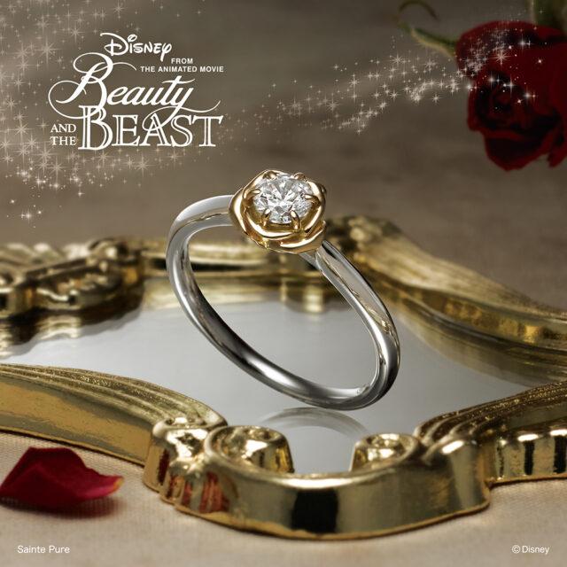 婚約指輪2 ディズニー「美女と野獣」 エターナル・ローズ