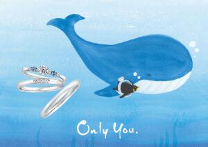 オンリーユー(Only You)