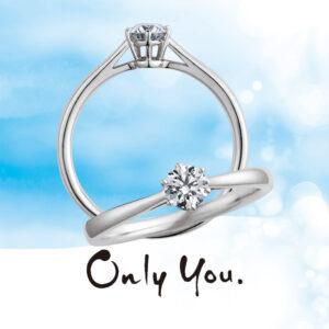 Only You – オンリーユー エンゲージリング【QSLSF】
