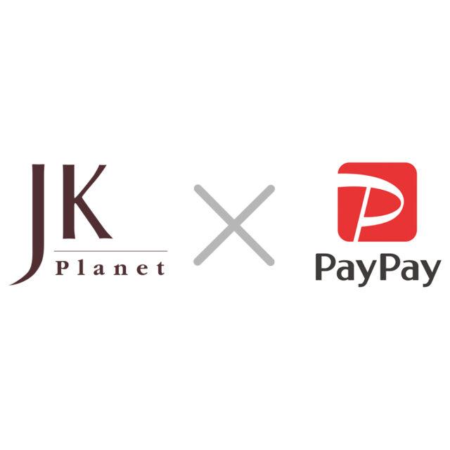 JKPlanet全店で『PayPay (ペイペイ )』で結婚指輪をご購入頂けるようになりました!
