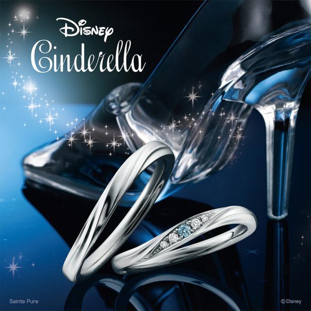 【新作】ディズニーシンデレラ クリスタル・オブ・マジック 結婚指輪(2021年期間数量限定モデル)