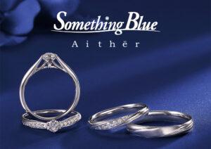 サムシングブルー アイテール(Something Blue Aither)