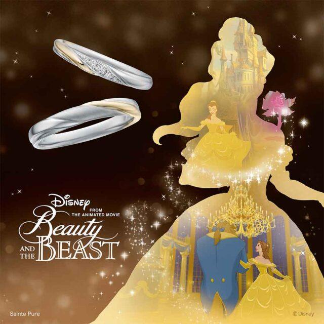 ディズニー「美女と野獣」 スパークル・オブ・ラブ 結婚指輪 (2021〜2022期間数量限定モデル)