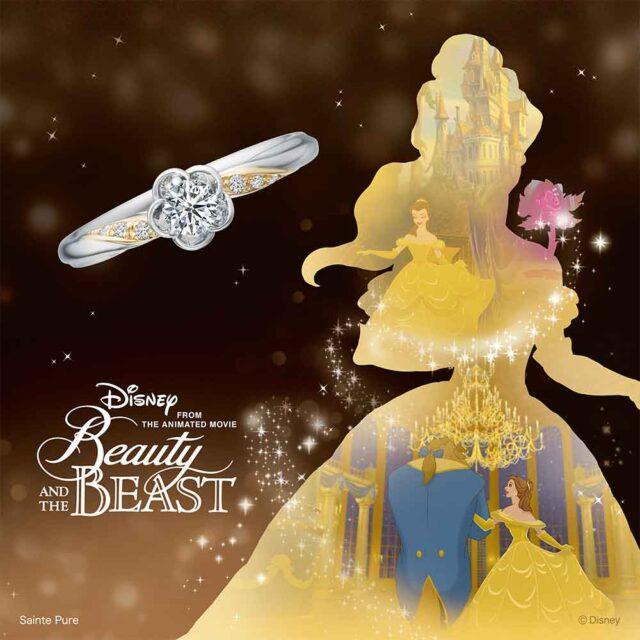 ディズニー「美女と野獣」 スパークル・オブ・ラブ 婚約指輪 (2021〜2022期間数量限定モデル)