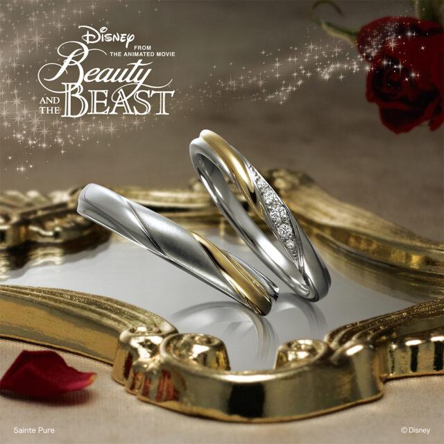 結婚指輪2 ディズニー「美女と野獣」 スパークル・オブ・ラブ (2021〜2022期間数量限定モデル)