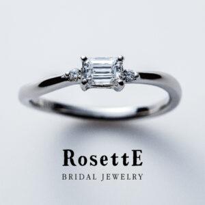 RosettE – Fudge /  菓子 エンゲージリング