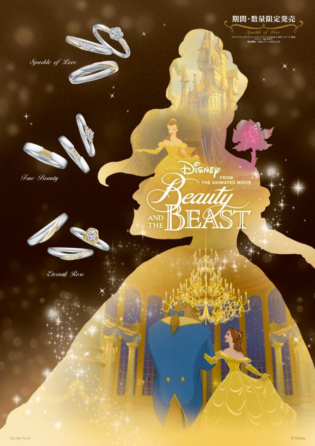【新作】2021年7月1日より ディズニー「美女と野獣5th Season」期間・数量限定販売スタート【結婚指輪・婚約指輪のJKPlanet】