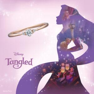 Disney Tangled ディズニー「ラプンツェル」 【One Wish〜ひとつの願い〜】 婚約指輪