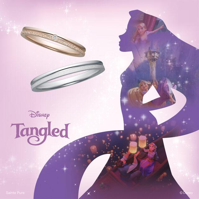 Disney Tangled ディズニー「ラプンツェル」【One Wish〜ひとつの願い〜】 結婚指輪