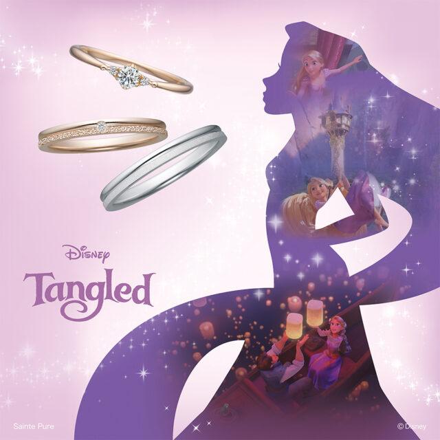 セットリング Disney Tangled ディズニー「ラプンツェル」 【One Wish〜ひとつの願い〜】