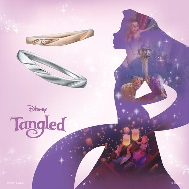 Disney Tangled ディズニー「ラプンツェル」 【Shining World〜輝く世界〜】 結婚指輪
