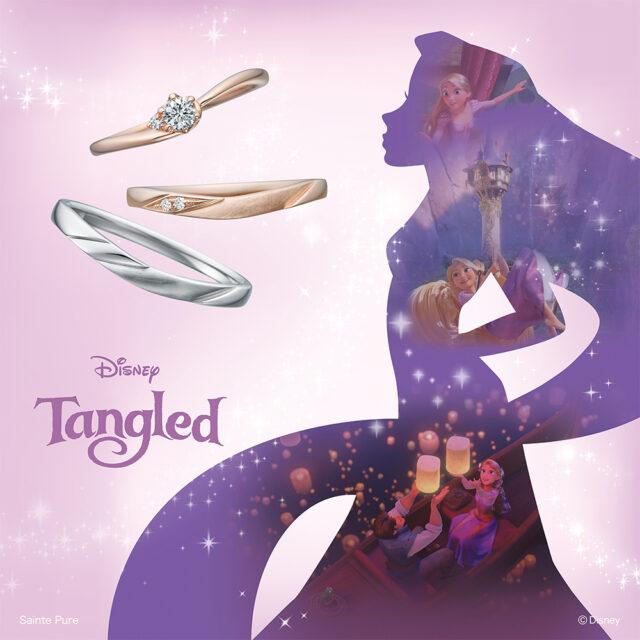 セットリング Disney Tangled ディズニー「ラプンツェル」 【Shining World〜輝く世界〜】
