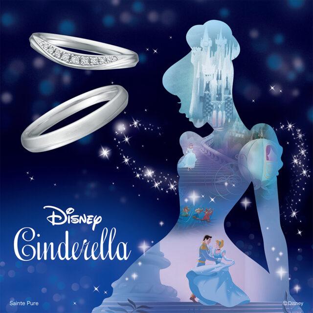 ディズニーシンデレラ2022 ユア マイ プリンセス 結婚指輪