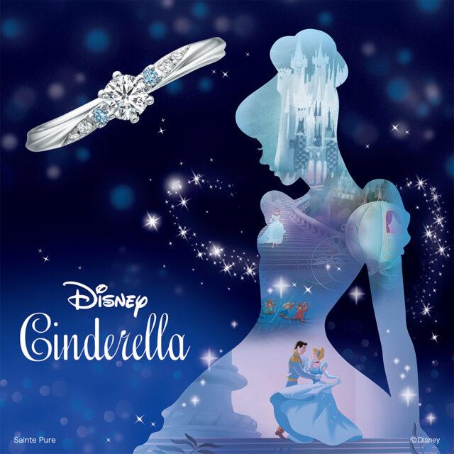 ディズニーシンデレラ2022 ラスティングマジック 数量限定モデル 婚約指輪