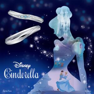 【新作】ディズニーシンデレラ ラスティング・マジック 結婚指輪(2022年期間数量限定モデル)