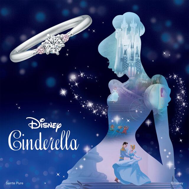 【新作】ディズニーシンデレラ パンプキン・キャリッジ 婚約指輪(2022年期間数量限定モデル)